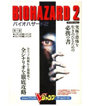 File:BIOHAZARD 2 guide book.jpg