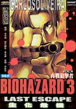 BIOHAZARD 3 LAST ESCAPE VOL.4 - front cover