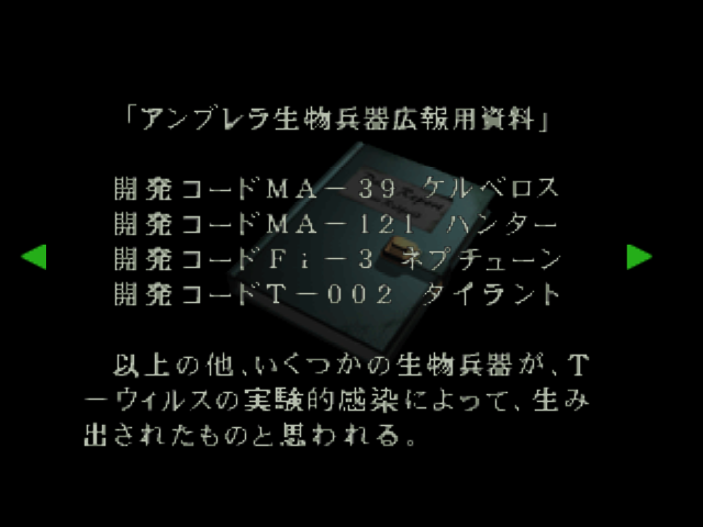 File:RE264JP EX Jill's Report 03.png