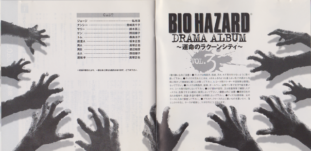File:Fate of Raccoon City Vol.3 booklet - inner cover and cast list.png