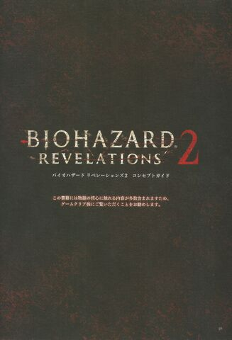 File:BIOHAZARD REVELATIONS 2 Concept Guide - front cover.jpg