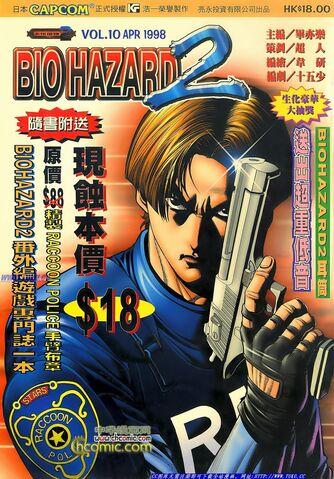 File:BIO HAZARD 2 VOL.10 - front cover.jpg