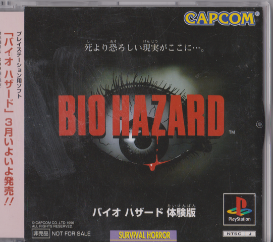 File:BIO HAZARD Trial Version - front cover.png