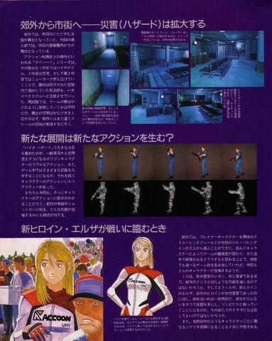 File:The PlayStation 035 Sep 1996 0050.jpg