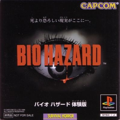 File:Bio Hazard Trial Edition.png