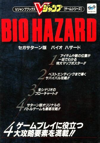 File:Sega Saturn Biohazard.jpg