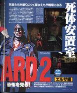 Biohazard 1.5 - HYPER PlayStation Re-mix - Unknown issue - 02