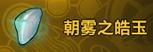 Asagiri crystal