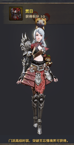 File:Blademaster Coustume (lv69) Front View (female).png