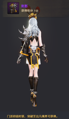 File:Blademaster Coustume (lv49) Back View (female).png