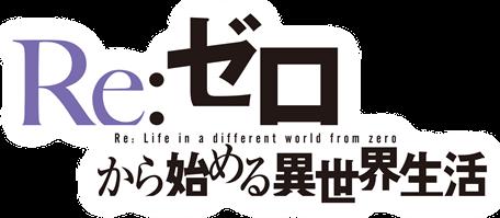 File:Re Zero Logo.png