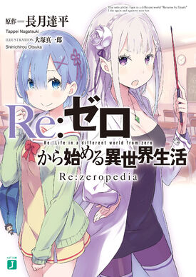 Re zeropedia Cover