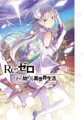 File:Re Zero Volume 1 1.jpeg