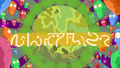 S2e5 Planet Music5.png