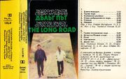 The Long Road (BHMC7280) CA 1000