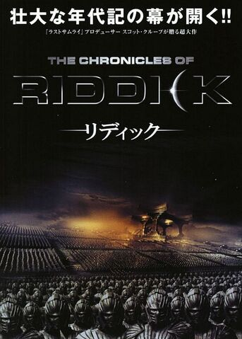 File:Chronicles-Of-Riddick,-The 2.jpg