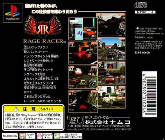 File:Ragercr jp backcover.jpg