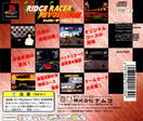 Rrr jp coverback