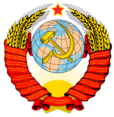 File:Coat of arms of the Soviet Union 1946-1956.png
