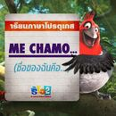 Rio 2 Pedro Learning Portuguese Me Chamo (My Name Is) THA