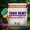 Thai Rio 2 Learning Portuguese with Nico Tudo Bem? (How are you?)