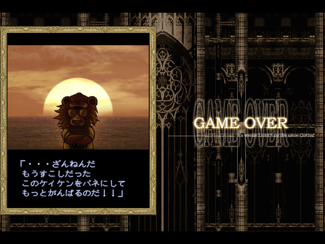 File:Gameover14.png