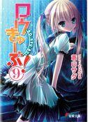 Ro-Kyu-Bu Light Novel 09
