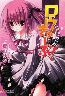 File:Lightnovel.jpg