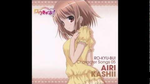 Ro-Kyu-Bu! Character Songs 05 – Kashii Airi - ほっこり日和 (Hokkori Hiyori) - Kashii Airi (CV Hidaka Rina)