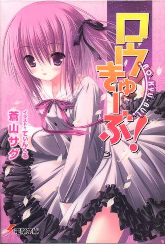 File:Ro-Kyu-Bu Light Novel 01.jpg