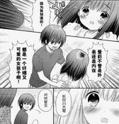 Subaru Comic 04