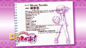 Minato Tomoka's info sheet 2 (Season 1)