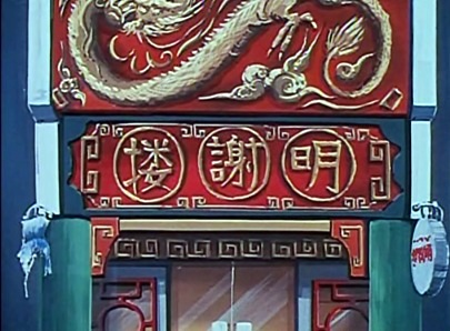 File:Minmei's parent's chinese resturaunt.jpg
