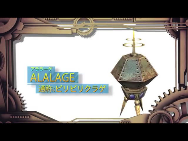 File:Alalage.PNG