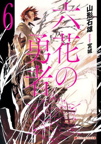 File:Light novel vol 6.jpg