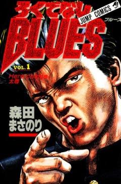 File:Rokudenashi Blues manga.jpg