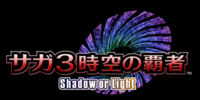 SaGa 3: Jikuu no Hasha: Shadow or Light