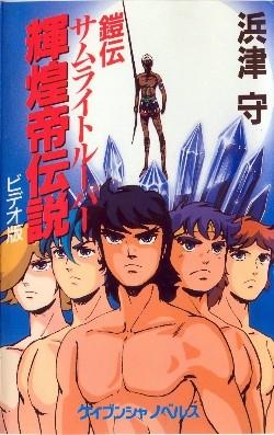 Kikoutei-Densetsu