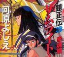 """Yoroi Seiden Vol. 3: """"Koukon Hen"""""""