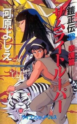 File:Yoroi-Seiden-03.JPG
