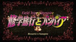 Rosario + Vampire Episode 19 Title Card