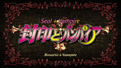 Rosario + Vampire Episode 25 Title Card