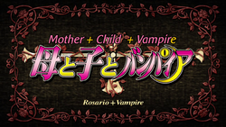 Rosario + Vampire Episode 16 Title Card