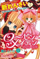 Rozen Maiden - Dolls Talk