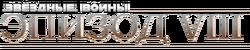 Эпизод 8 лого.png