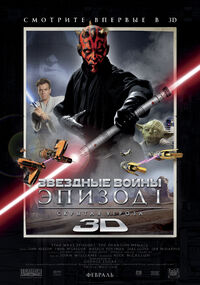 Star-Wars 3D-Episode-I-The-Phantom-Menace.jpg