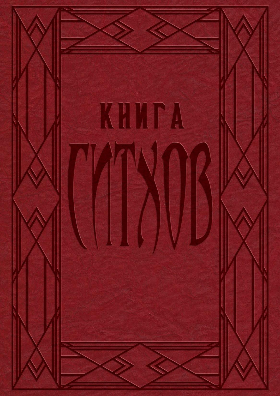 Книга ситхов тайны темной стороны силы скачать