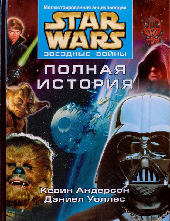 Звездные войны книги хронология скачать бесплатно