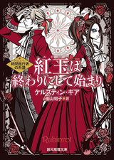 Ruby Red Japan 文庫