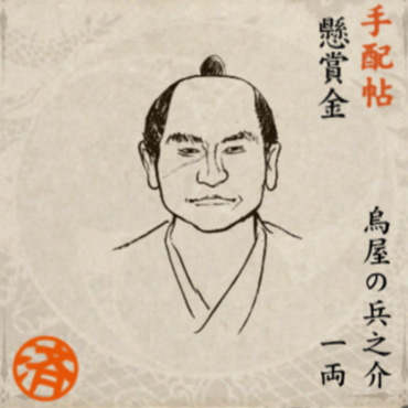 File:Wanted016.jpg